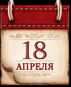 Aprel_18