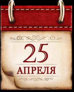 Aprel_25