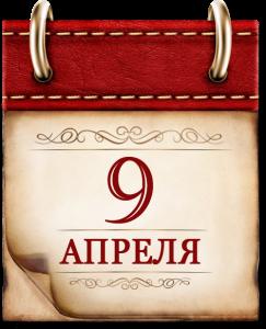 Aprel_9