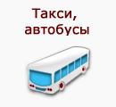 Такси, автобусы