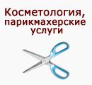 Косметология, парикмахерские услуги