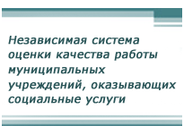 Независимая система оценки качества работы муниципальных учреждений,оказывающих социальные услуги