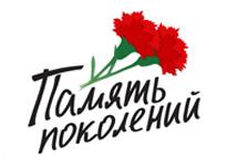 Благотворительный фонд «Память поколений»