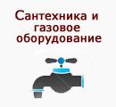 Сантехника и газовое оборудование