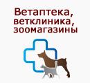Ветаптека, ветклиники, зоомагазины