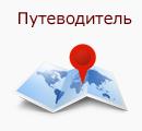 ГИД-путеводитель