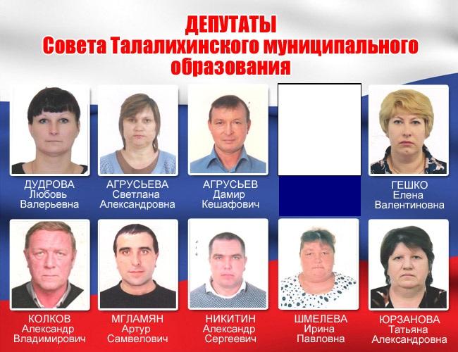 Депутаты-Талалихино