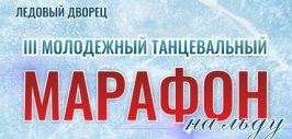 Марафон на льду-афиша (1)