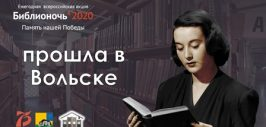 библионочь2020