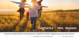 Подписка детям _ Почта России