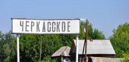 cherkasskoe