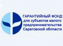 Гарантийный фонд Саратовской области